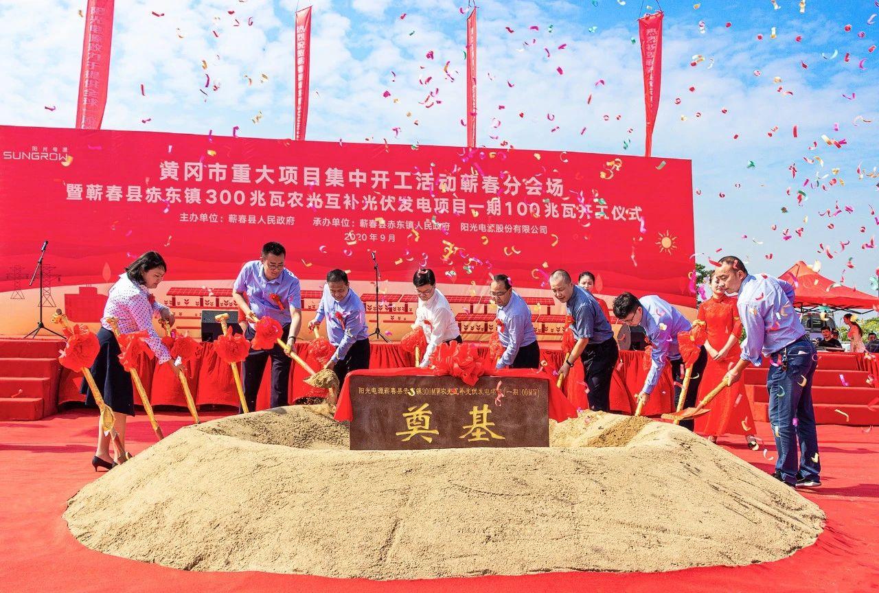 """大型农光互补电站落户""""中国艾都"""",又一光伏地标来了!"""